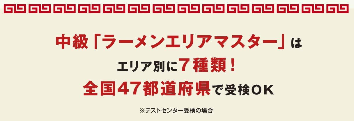 中級「ラーメンエリアマスター」はエリア別に7種類!全国47都道府県で受検OK ※テストセンター受検の場合