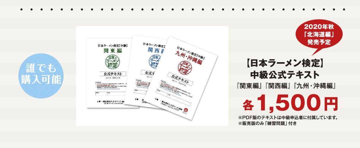 誰でも購入可能 日本ラーメン検定】中級公式テキスト 関東編』『関西編』『九州・沖縄編』 各1,500円 ※PDF版のテキストは中級申込者に付属しています。※販売版のみ「練習問題」付き 2020年秋「北海道編」発売予定