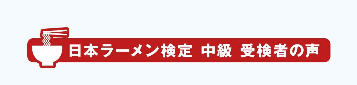 日本ラーメン検定 中級 受検者の声