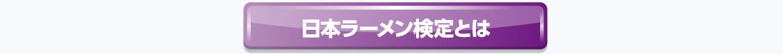 日本ラーメン検定とは