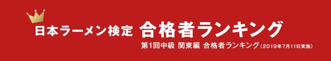 日本ラーメン検定 合格者ランキング 第1回中級 関東編 合格者ランキング(2019年7月11日実施)
