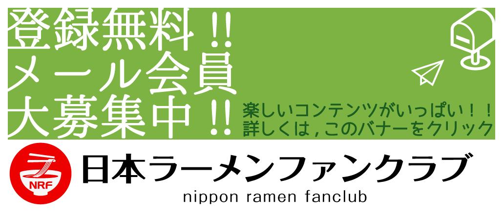 nrf-banner-mail