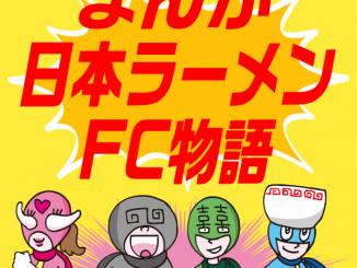 まんが日本ラーメンFC物語