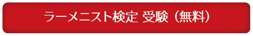 ラーメニスト検定 受験(無料)