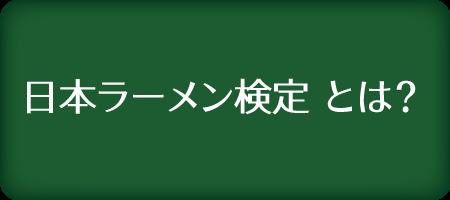 日本ラーメン検定 とは?