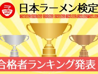 日本ラーメン検定 合格者ランキング発表!
