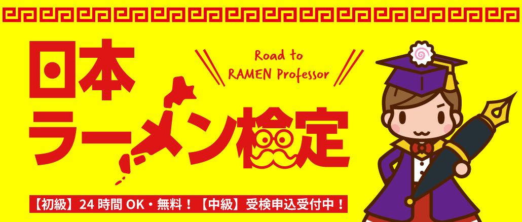 日本ラーメン検定