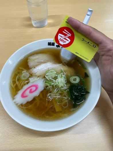 「ラーメン」740円