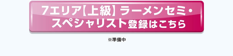 7エリア【上級】ラーメンスペシャリスト登録はこちら ※準備中
