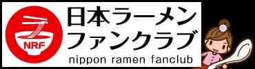 日本ラーメンファンクラブ