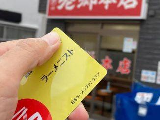 ラーメン太郎 ~日本ラーメン検定への挑戦~【関東編】vol.2
